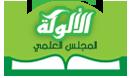 المجلس العلمى - Powered by vBulletin