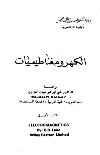 تحميل كتاب الكهرومغناطيسيا ت ترجمة علي إبراهيم مهدي العزاوي 295