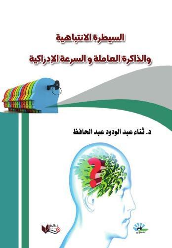 تحميل كتاب السيطرة الانتباهية والذاكرة العاملة والسرعة الإدراكية - د: ثناء عبد الودو عبد الحافظد 300